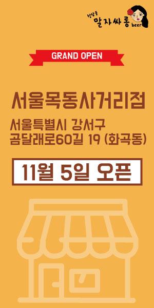 서울목동사거리점 오픈!
