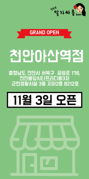 천안아산역점 오픈!