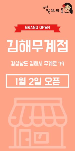 김해무계점